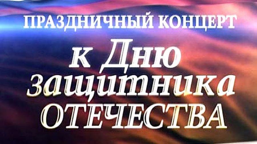 ❶Праздничный концерт ко дню защитника|Подарки на 23 февраля коллегам|kdc-izhorskiy | АФИША|