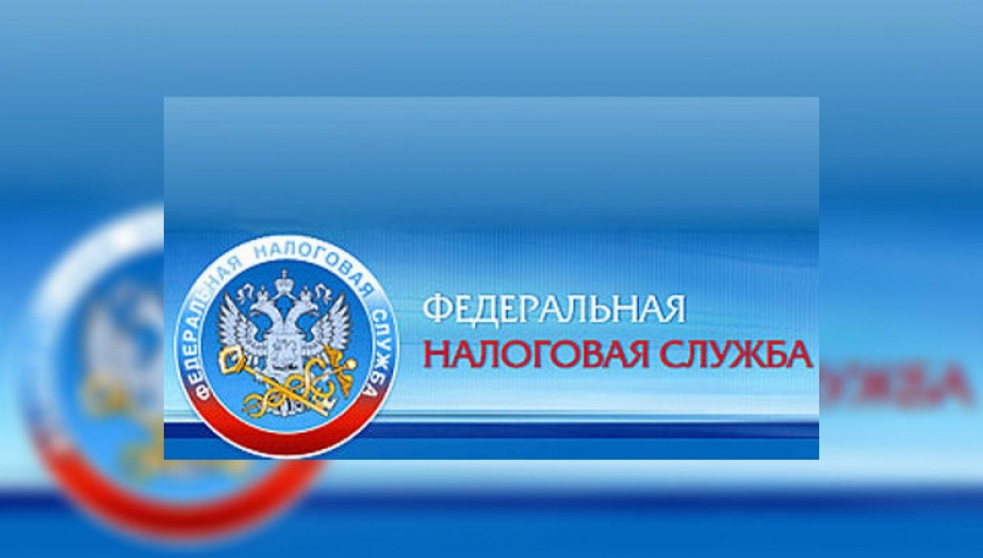 ФНС России запустила сайт о налоге на профессиональный доход